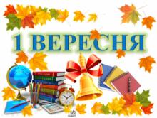 Дорога шкільна родино!  Першого вересня запрошуємо педагогів, учнів перших та одинадцятих класів, сім'ї школярів та всіх бажаючих на святкування Дня Знань.
