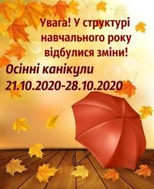 Осінні канікули 21.10.2020-28.10.2020