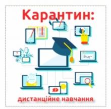 З 15.10.2020 по 20.10.2020 року освітній процес буде організовано із застосуванням елементів дистанційних технологій