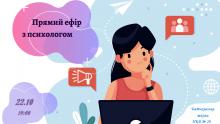 Батьківська школа онлайн із психологом Вікторією Роєнко