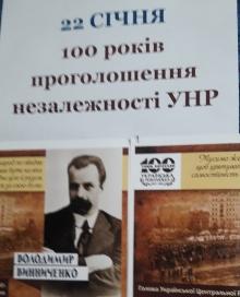 Виховуємо громадянина. 22 січня - День соборності України