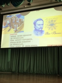 Свято Всеукраїнського дня рідної мови